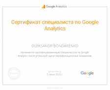 Сертификат специалиста по Google Analytics